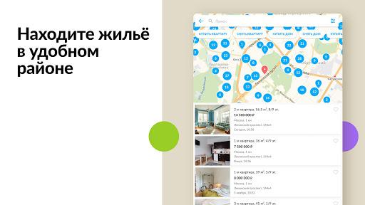 Авито: авто, квартиры, услуги, работа, резюме screenshot 22