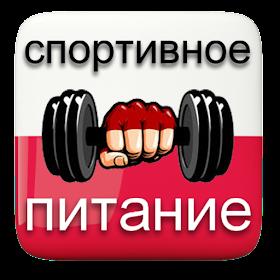 Спортивное питание         Набор веса и похудение