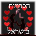 הכרויות בישראל - FREELOVE