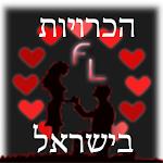 הכרויות בישראל - FREELOVE Icon