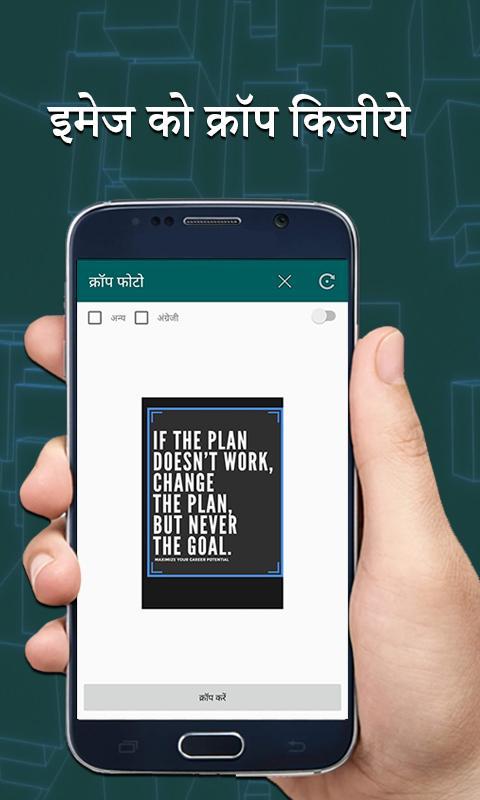 Скриншот Image to Text Hindi OCR