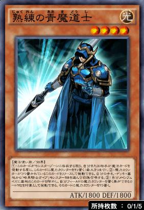 熟練の青魔道士