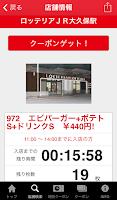 Screenshot of ロッテリア公式アプリ