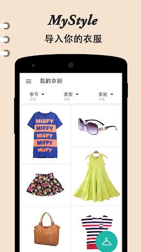 MyStyle - 你的衣橱管理和时尚搭配专家
