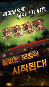 탭삼국 screenshot 3