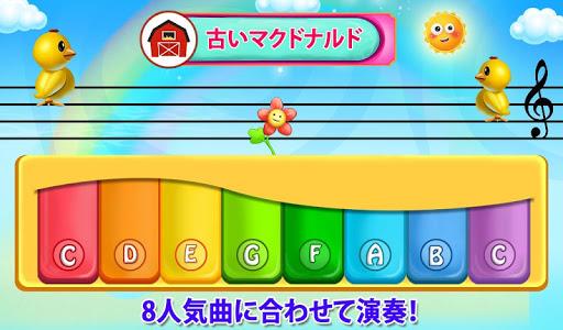 玩免費教育APP|下載子供のためのベビーピアノ app不用錢|硬是要APP