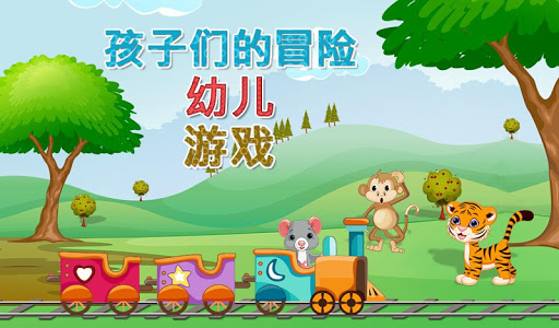 兒童探險幼兒園遊戲
