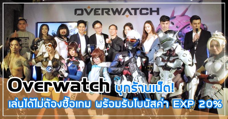 [Overwatch] เปิดระบบ Blizzard Cafe …โบนัสพิเศษสำหรับผู้เล่นในร้านอินเตอร์เน็ต