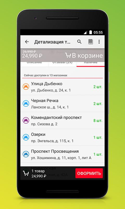 Юлмарт- screenshot