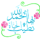 Islamic Stickers For Whatsapp for PC-Windows 7,8,10 and Mac