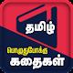 Tamil Stories Kathaigal தமிழ் கதைகள் Download for PC Windows 10/8/7