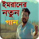 Download ইমরানের নতুন গান - Bangla Songs For PC Windows and Mac