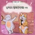 Download 냥이의 행복한만화 4편 APK