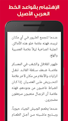 Yaqut – Free Arabic eBooks APK Download – Free Books & Reference APP for Android 4
