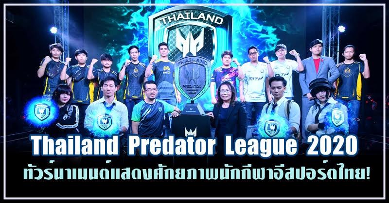 Thailand Predator League 2020 อีกครั้งกับอีสอร์ทระดับภูมิภาคเอเชียแปซิฟิก