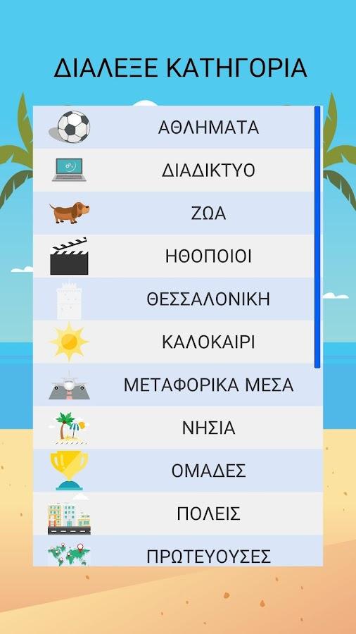 Κρυπτόλεξο στα Ελληνικά - στιγμιότυπο οθόνης