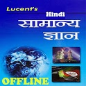 Lucent General Knowledge in Hindi Offline icon