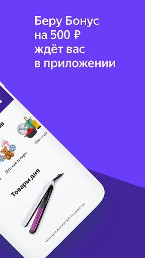 Беру – бонус 500 рублей на ваш первый заказ 1.78 screenshots n 2