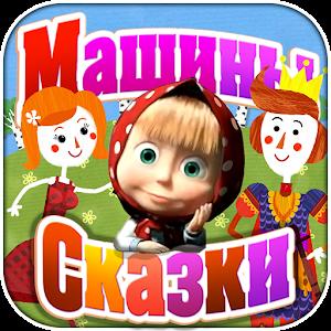 МС: Крошечка-Хаврошечка for PC and MAC