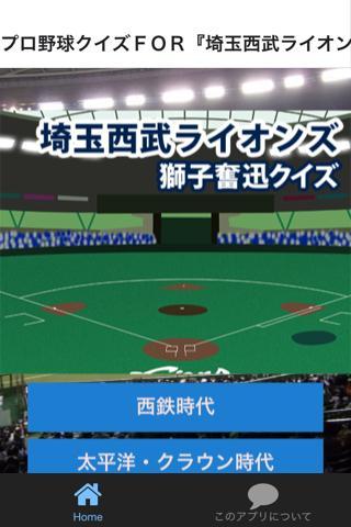 プロ野球クイズFOR『埼玉西武ライオンズ』獅子奮迅クイズ
