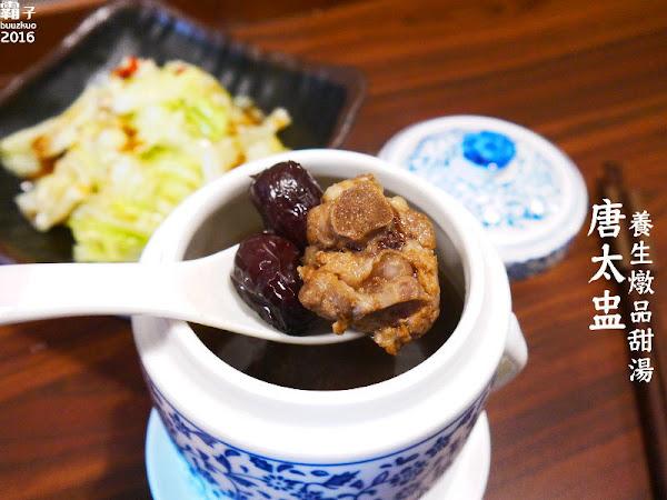 唐太盅養生燉品甜湯-台中公益總店