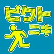 探索ゲーム ピクトニキ -非常口の兄貴を探せ!無料の脳トレパズル