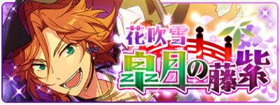 【あんスタ】新イベント! 「花吹雪*皐月の藤紫」
