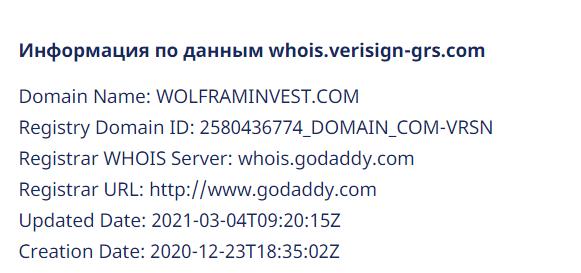Отзывы о WolframInvest: надежная компания или нет? обзор