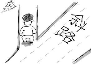 Photo: 变态辣椒:邪路