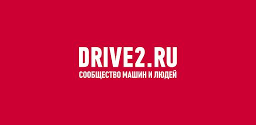 DRIVE2 — сообщество машин и людей - Programu zilizo kwenye ...