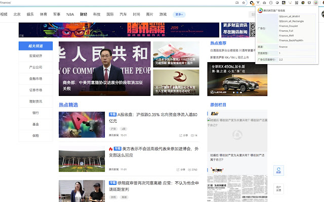 Tencent Ad Viewer