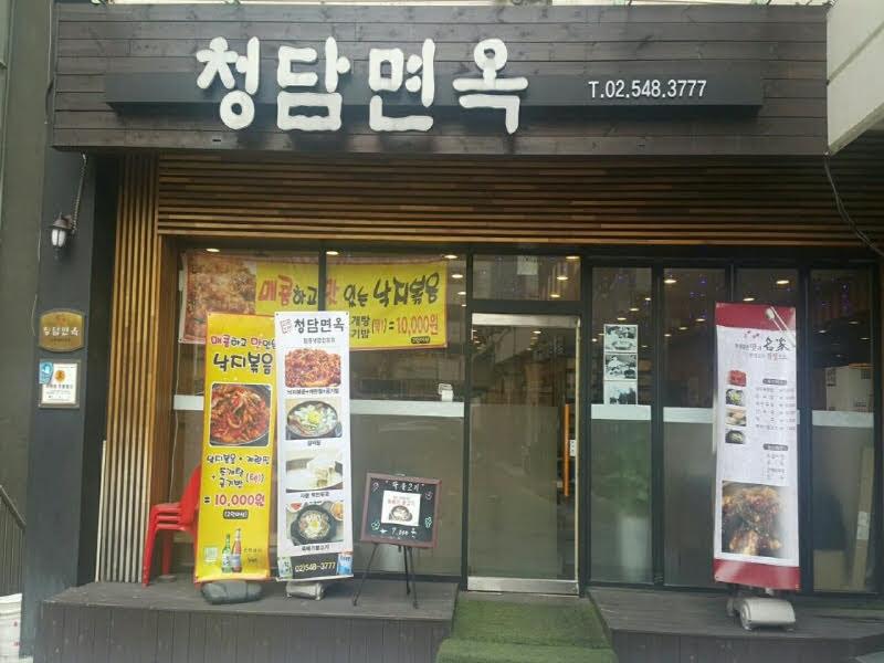 박주용 대표 맛집 탐방 '청담면옥'