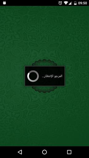 Quran mp3 Salah Boukhater