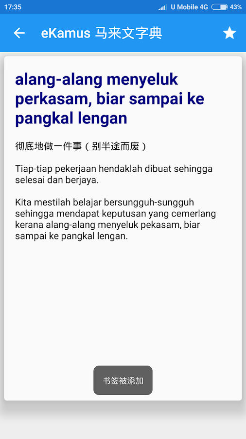 马来文字典 Malay Chinese Dictionary- screenshot