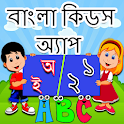 Bangla Kids Learning App icon
