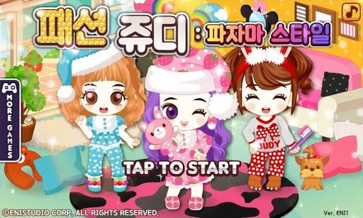 패션쥬디: 파자마 스타일 - 옷입히기 게임