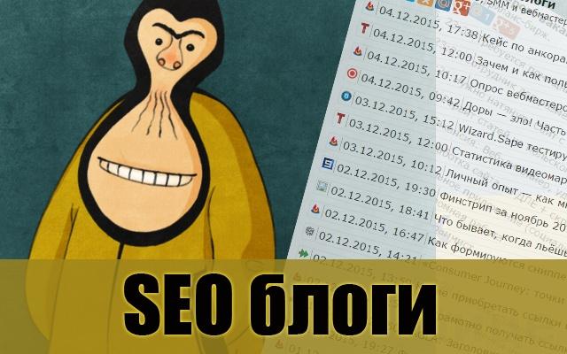 SEO, SMM и блоги о маркетинге