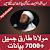 Molana Tariq Jameel Bayan file APK for Gaming PC/PS3/PS4 Smart TV