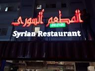 Ya Mal Alsham photo 6