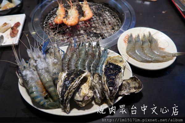 燒肉眾-精緻炭火燒肉-台中文心店~多種肉品及海鮮吃到飽