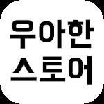 우아한 스토어 icon