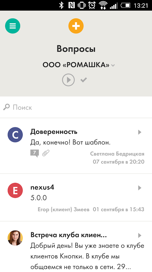 Кнопка- screenshot