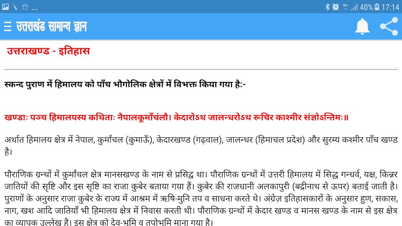 Uttarakhand társkereső oldal