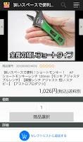 Screenshot of アストロプロダクツ楽天店