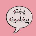 Pashto SMS and Status Collection icon