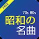 昭和の名曲 - 昭和の歌謡曲無料アプリ