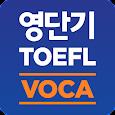 [영단기] 30일만에 끝내는 토플 VOCA icon
