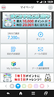 Screenshot of My SoftBankプラス