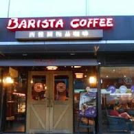 Barista Coffee 西雅圖極品咖啡(石碇服務區)