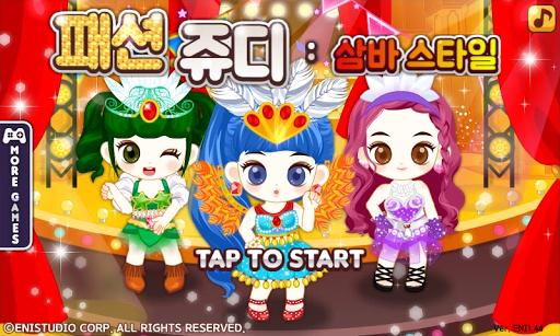 패션쥬디: 삼바 스타일 - 옷입히기 게임